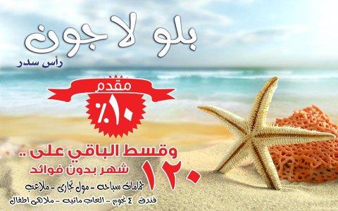 شاليه للبيع مميز بمقدم 16350 ج  واطول فترة سداد