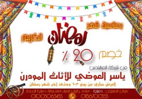 خصومات شهر رمضان المبارك عرض خاص من شركة م/ياسر العوضى للاثاث