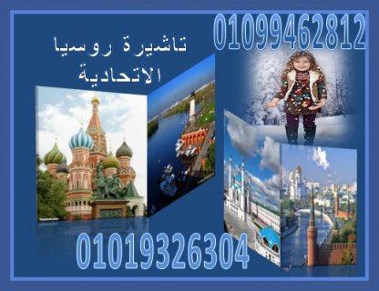 روسيا سياحة شهر ( للسيدات والرجال ) بأجراءات ليست معقدة للغاية ل