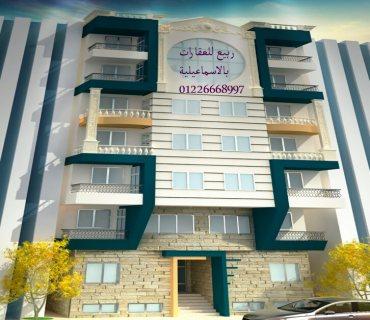 شقق للبيع بالاسماعيلية مكتب ربيع للعقارات 01226668997 عقارات