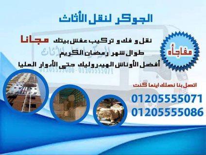 شركة لنقل العفش بالاسكندرية