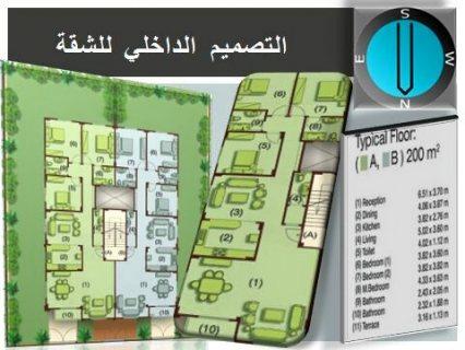 شقة للبيع فى الشيخ زايد 200م