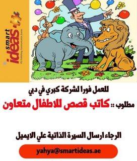 مطلوب علي وجه السرعه لشركة في دبي كاتب و مؤلف قصص للاطفال متعاون