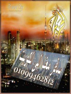 تأشيرة الكويت زيارة (للرجال فقط ) لجميع المهن والأعمار .