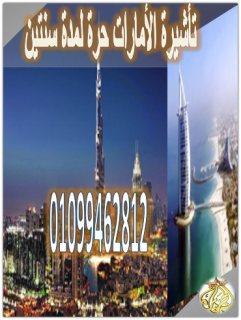 أقامة حرة بالأمارات العربية المتحدة لمدة سنتين (للرجال والسيدات)