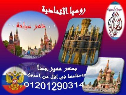 فيزا روسيا الآتحاديه سياحة تستلمها بسهوله معنا الجزيرة تورز 0120
