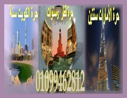 إقامات حرة لل ( الأمارات - الكويت- قطر ) بدون أى تعقيدات لجميع ا