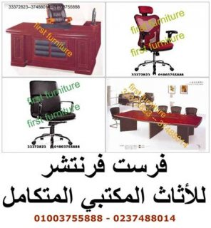 اثاثات مكتبية جديدة للبيع مكاتب وكراسي _ بمعارضنا فرست للاثاث