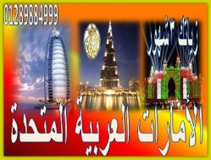 زيارة الأمارات العربية المتحدة 3 شهور( للسيدات والرجال ) . أستلا