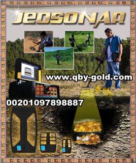 اجهزة كشف الذهب والفراغات  www.qby-gold.com - 00201097898887