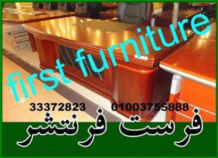للبيع لدى فرست _ مكاتب و كراسي مكتب _ اثاثات مكتبية متكاملة  01003755888
