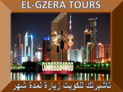 زيارتك التجارية لدولة الكويت لمدة شهر لجميع المهن والمؤهلات
