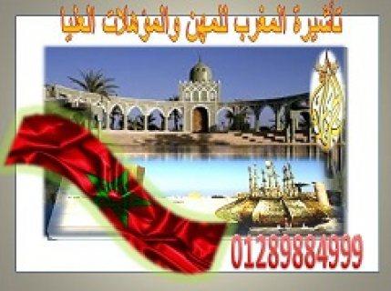 المغرب العربى أصل التراث الحضارى الأصيل . تأشيرتك سياحة شهر للمه