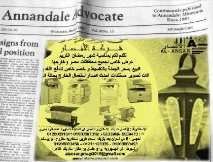 اكبر التخفيضات مقدمة من الانصار  بمناسبة شهر رمضان