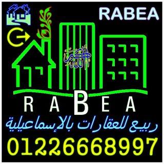 أراضى للبيع بالاسماعيلية مبانى مكتب عقارات ربيع 01226668997