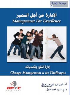 إدارة_التغير_وتحدياته_ج4