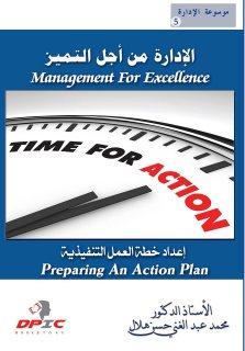 إعداد_خطة_العمل_التنفيذية
