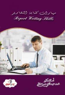 مهارات_كتابة_التقارير