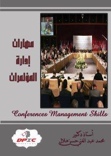 مهارات_إدارة_المؤتمرات