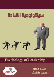 سيكولوجية_القيادة