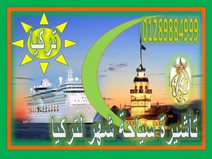 تأشيرة تركيا جنة الأرض للسيدات والرجال أصحاب المهن والمؤهلات الع