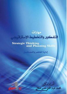 التفكير_والتخطيط_الإستراتيجى