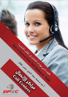 مراكز_الإتصال_Call_Center