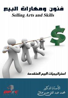 فنون_ومهارات_البيع