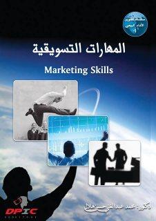 المهارات_التسويقية