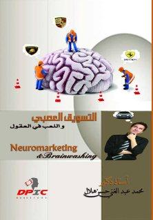التسويق_العصبى