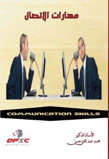 مهارات_الإتصال