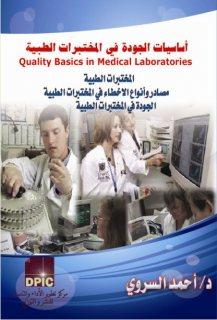 أساسيات_الجودة_فى_المختبرات_الطبية
