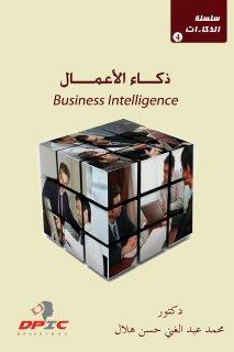 ذكاء_الأعمال