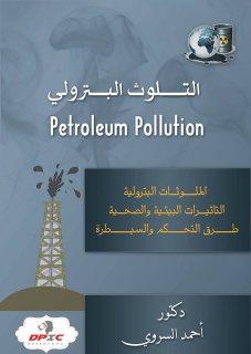 التلوث_البترولى