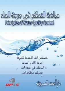 مبادئ_التحكم_فى_جودة_الماء
