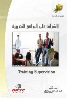 الإشراف_على_البرامج_التدريبية_ج7