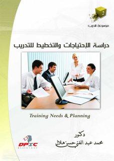 دراسة_الإحتياجات_والتخطيط_للتدريب