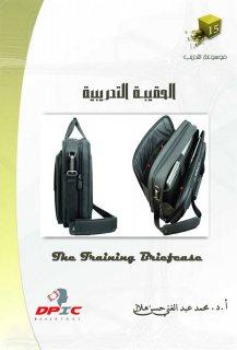 الحقيبة_التدريبية