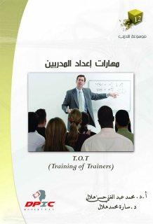 مهارات_إعداد_المدربين