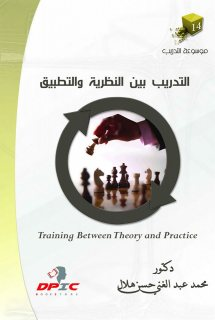 التدريب_بين_النظرية_والتطبيق