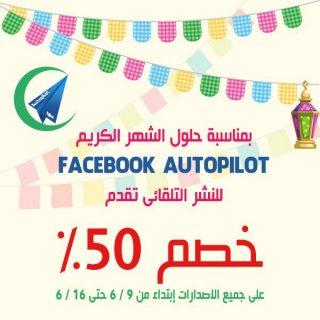 50% خصم على اسعار برنامج النشر التلقائى (فيسبوك اوتوبايلوت )