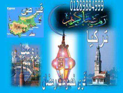 عاجل . الجزيرة تورز تقدم أقوى خصومات رمضان 2015 على تأشيرات تركي