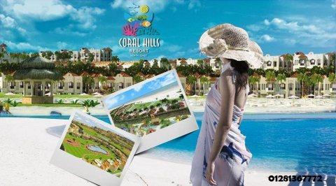 شاليه 170م 3 غرف للبيع برؤيه مباشره للبحر فى كورال هيلز الساحل