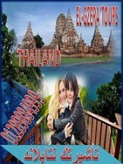 تأشيرتك إلى تايلاند سياحة لمدة شهر لأصحاب المهن والمؤهلات العليا