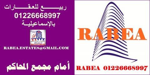 اراضى للبيع بالاسماعيلية مكتب عقارات الاسماعيلية 01226668997