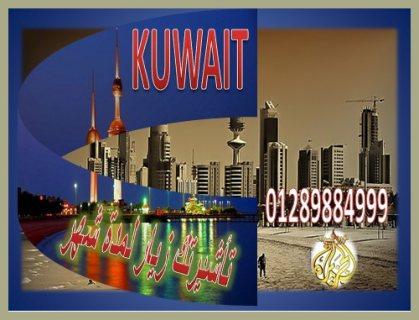 تأشيرتك للكويت زيارة تجارية لجميع المهن والمؤهلات . أغتنم الفرصة