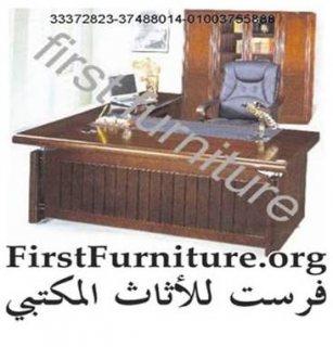 فرست معاارض اثااث مكتبي للشركات  96 ش النيل _ ميدان الجلاء _ الدقى 01003755888