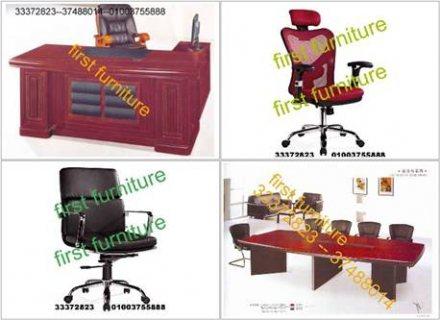 اثاث مكتبي من معارض شركة First Furniture تعاقد _ واستلم بمقرك بدون مصاريف نقل