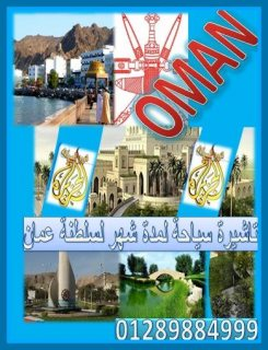 تأشيرتك لسلطنة عمان سياحة لمدة شهر ( للسيدات والرجال ) أستلامها