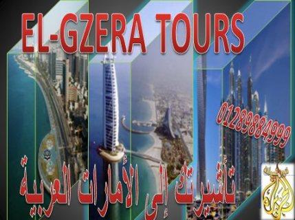 لجميع المهن والمؤهلات . أحصل على زيارة سياحية للأمارات العربية 3